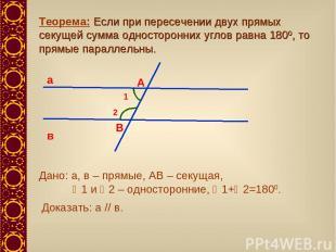 Теорема: Если при пересечении двух прямых секущей сумма односторонних углов равн