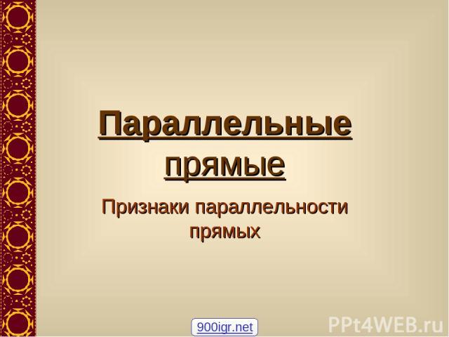 Параллельные прямые Признаки параллельности прямых 900igr.net