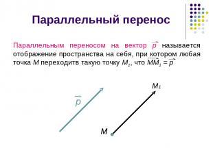 Параллельный перенос Параллельным переносом на вектор p называется отображение п