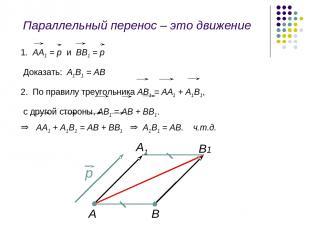 Параллельный перенос – это движение 1. АА1 = р и ВВ1 = р Доказать: А1В1 = АВ 2.