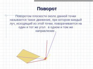 Поворот Поворотом плоскости около данной точки называется такое движение, при ко