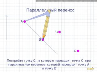 Параллельный перенос Постройте точку С1, в которую переходит точка С при паралле