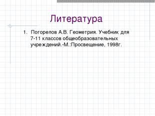 Погорелов А.В. Геометрия. Учебник для 7-11 классов общеобразовательных учреждени
