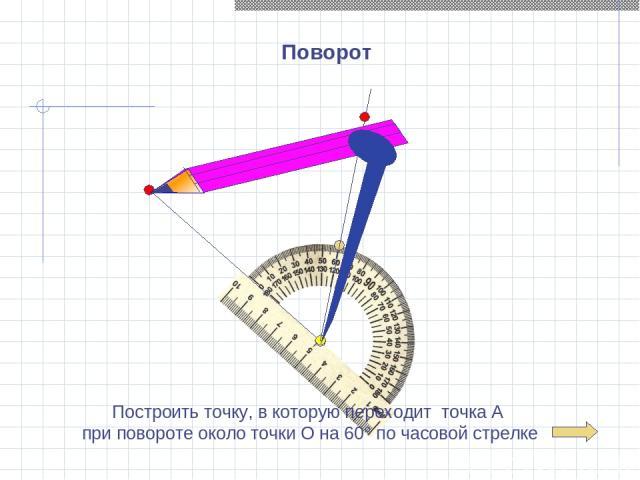 Построить точку, в которую переходит точка А при повороте около точки О на 60° по часовой стрелке Поворот
