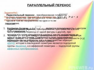 ПАРАЛЛЕЛЬНЫЙ ПЕРЕНОС Решение: Параллельный перенос , преобразование плоскости ил
