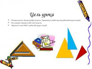Цель урока Познакомиться с формулировкой теоремы , выражающей первый признак рав