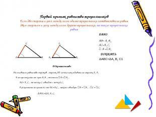 Первый признак равенства треугольников Если две стороны и угол между ними одного