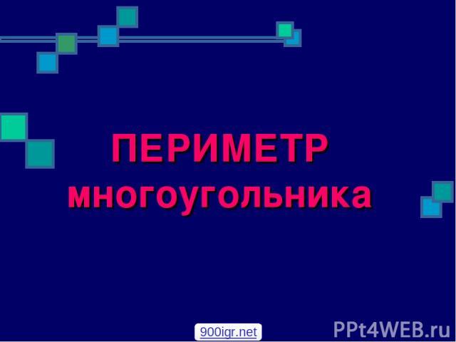ПЕРИМЕТР многоугольника 900igr.net