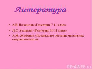 А.В. Погорелов «Геометрия 7-11 класс» Л.С. Атанасян «Геометрия 10-11 класс» А.Ж.