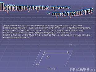Две прямые в пространстве называются перпендикулярными (взаимно перпендикулярным