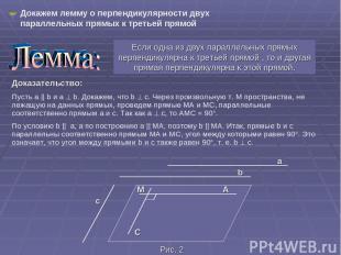 Если одна из двух параллельных прямых перпендикулярна к третьей прямой , то и др