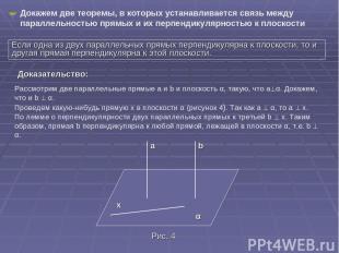 Докажем две теоремы, в которых устанавливается связь между параллельностью прямы