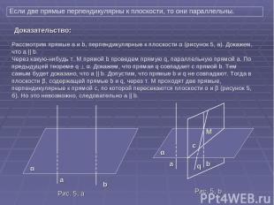Если две прямые перпендикулярны к плоскости, то они параллельны. Рассмотрим прям