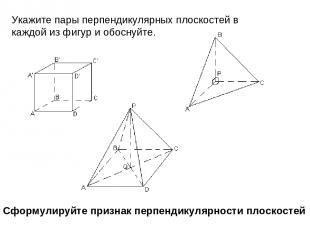 Укажите пары перпендикулярных плоскостей в каждой из фигур и обоснуйте. Сформули