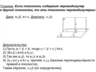 . Теорема. Если плоскость содержит перпендикуляр к другой плоскости, то эти плос