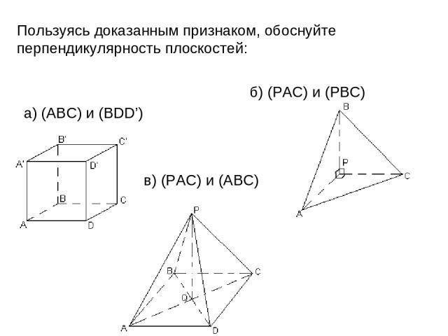 Пользуясь доказанным признаком, обоснуйте перпендикулярность плоскостей: а) (АВС) и (BDD') б) (РАС) и (РВС) в) (РАС) и (АВС)