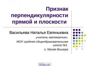 Признак перпендикулярности прямой и плоскости Васильева Наталья Евгеньевна учите