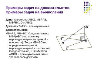 Примеры задач на доказательство. Примеры задач на вычисления Дано: плоскость (АВ