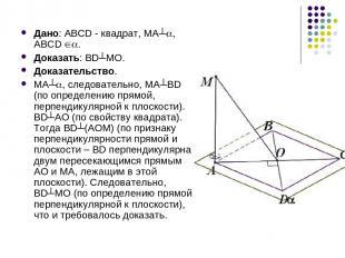 Дано: АВСD - квадрат, МА┴ , АВСD . Доказать: BD┴МО. Доказательство. МА┴ , следов