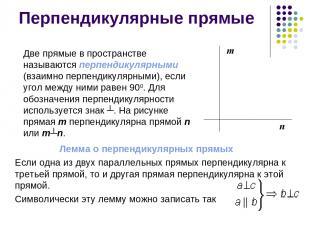 Перпендикулярные прямые Две прямые в пространстве называются перпендикулярными (
