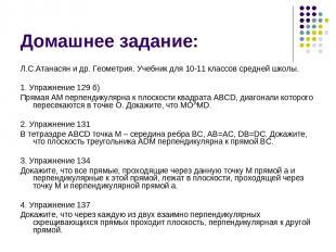 Домашнее задание: Л.С.Атанасян и др. Геометрия. Учебник для 10-11 классов средне