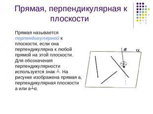 Прямая, перпендикулярная к плоскости Прямая называется перпендикулярной к плоско