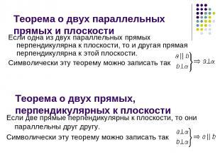 Теорема о двух параллельных прямых и плоскости Если одна из двух параллельных пр
