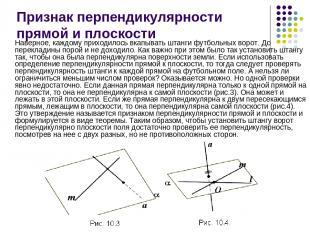 Признак перпендикулярности прямой и плоскости Наверное, каждому приходилось вкап