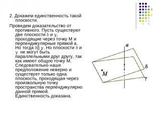 2. Докажем единственность такой плоскости. Проведем доказательство от противного
