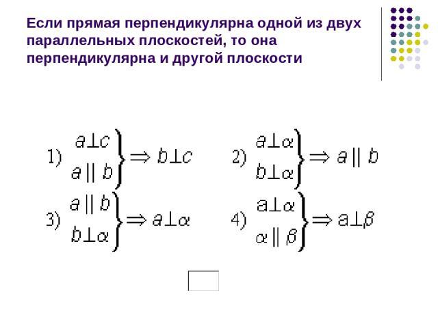 Если прямая перпендикулярна одной из двух параллельных плоскостей, то она перпендикулярна и другой плоскости