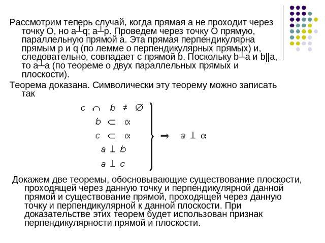 Рассмотрим теперь случай, когда прямая а не проходит через точку О, но а┴q; а┴p. Проведем через точку О прямую, параллельную прямой а. Эта прямая перпендикулярна прямым p и q (по лемме о перпендикулярных прямых) и, следовательно, совпадает с прямой …