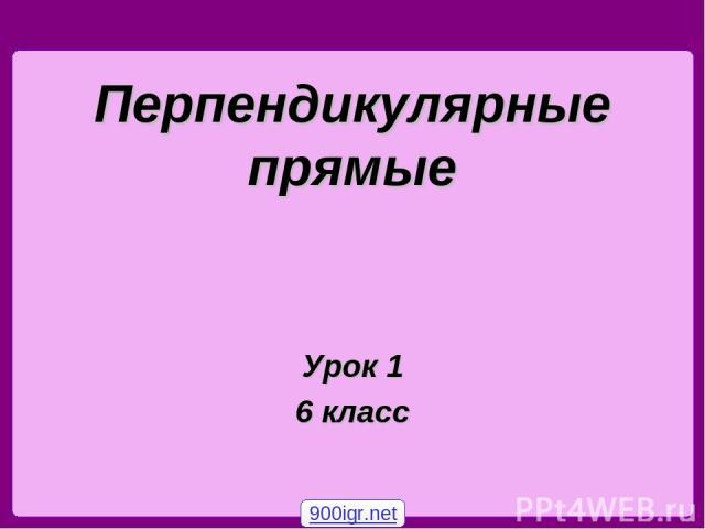 Перпендикулярные прямые Урок 1 6 класс 900igr.net