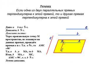Лемма Если одна из двух параллельных прямых перпендикулярна к этой прямой, то и
