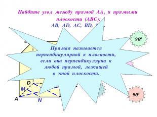 Найдите угол между прямой АА1 и прямыми плоскости (АВС): АВ, АD, АС, ВD, МN. D1