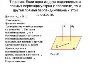 Теорема: Если одна из двух параллельных прямых перпендикулярна к плоскости, то и