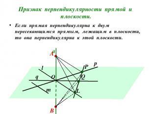 Признак перпендикулярности прямой и плоскости. Если прямая перпендикулярна к дву