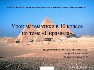 Урок математики в 10 классе по теме «Пирамида» подготовила учитель математики пе