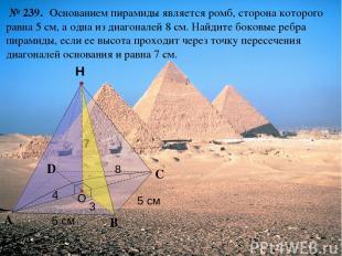 С А В Н № 239. Основанием пирамиды является ромб, сторона которого равна 5 см, а