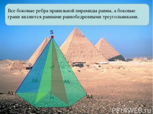 Все боковые ребра правильной пирамиды равны, а боковые грани являются равными ра