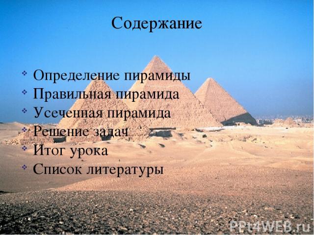 Содержание Определение пирамиды Правильная пирамида Усеченная пирамида Решение задач Итог урока Список литературы