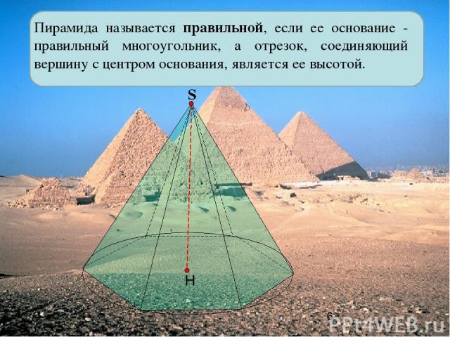 Пирамида называется правильной, если ее основание - правильный многоугольник, а отрезок, соединяющий вершину с центром основания, является ее высотой. S