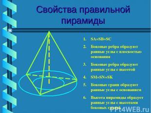 Свойства правильной пирамиды SA=SB=SC Боковые ребра образуют равные углы с плоск