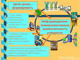 Информационно-коммуникативную компетентность учащихся: учить, искать и находить