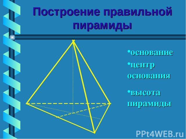 Построение правильной пирамиды высота пирамиды основание центр основания