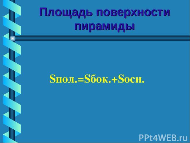 Площадь поверхности пирамиды Sпол.=Sбок.+Sосн.