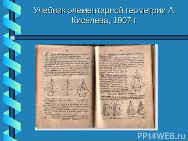 Учебник элементарной геометрии А. Киселева, 1907 г.