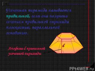 Усеченная пирамида называется правильной, если она получена сечением правильной