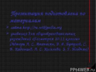 Презентация подготовлена по материалам сайта http://ru.wikipedia.org учебника дл