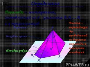 Определение Пирамида – многогранник, составленный из n - угольника А1А2…Аn и n т
