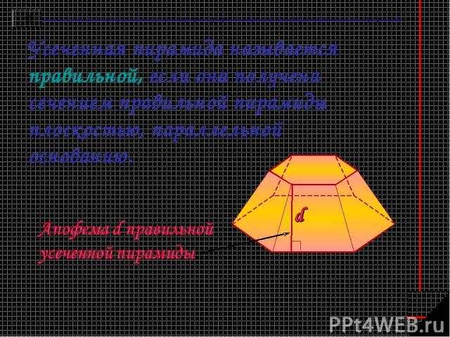 Усеченная пирамида называется правильной, если она получена сечением правильной пирамиды плоскостью, параллельной основанию.